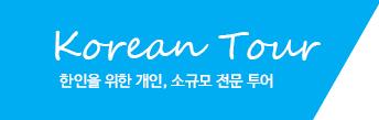 Korean Tour